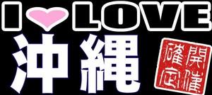 【沖縄県那覇の恋活パーティー】ハピこい主催 2018年6月30日