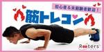 【新宿の恋活パーティー】株式会社Rooters主催 2018年4月22日