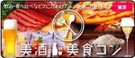 【六本木の恋活パーティー】株式会社Rooters主催 2018年4月26日