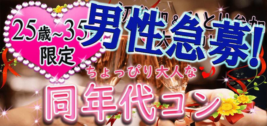 【福井県福井の恋活パーティー】イベントシェア株式会社主催 2018年6月22日