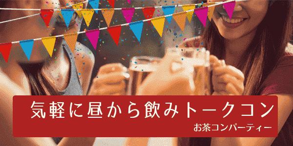 5月3日(木)大阪お茶コンパーティー「30代男女メイン(男性30-40歳/女性28-38歳)パーティー開催!着席スタイル・昼から飲みトーク♪」