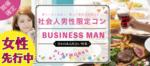 【静岡の恋活パーティー】名古屋東海街コン主催 2018年5月25日