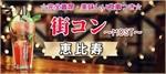 【恵比寿の恋活パーティー】MORE街コン実行委員会主催 2018年5月22日