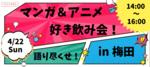 【梅田の恋活パーティー】株式会社SSB主催 2018年4月22日