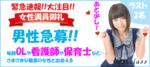 【天神の恋活パーティー】ファーストクラスパーティー主催 2018年5月27日