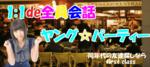 【天神の恋活パーティー】ファーストクラスパーティー主催 2018年5月26日