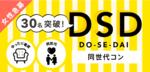 【名駅の恋活パーティー】イベティ運営事務局主催 2018年5月26日