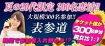 【表参道の恋活パーティー】まちぱ.com主催 2018年6月1日