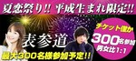 【東京都表参道の恋活パーティー】まちぱ.com主催 2018年6月23日