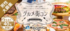 【天神の恋活パーティー】街コンジャパン主催 2018年5月27日