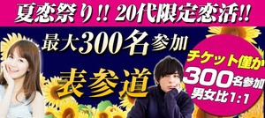 【東京都表参道の恋活パーティー】まちぱ.com主催 2018年6月30日
