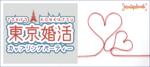 【六本木の婚活パーティー・お見合いパーティー】パーティーズブック主催 2018年5月12日