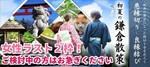 【鎌倉の体験コン・アクティビティー】ラブジュアリー主催 2018年5月27日