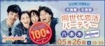 【六本木の恋活パーティー】パーティーズブック主催 2018年5月26日