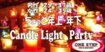 【関内・桜木町・みなとみらいの恋活パーティー】ワンステップ主催 2018年4月29日