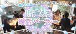 【栄の婚活パーティー・お見合いパーティー】街コンの王様主催 2018年5月26日