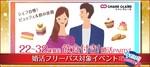 【東京都立川の婚活パーティー・お見合いパーティー】シャンクレール主催 2018年7月1日