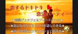 【和歌山の恋活パーティー】SHIAN'S PARTY主催 2018年5月22日