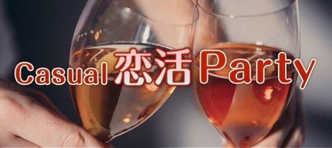 【22~37歳限定Friday☆Party♪】金曜日の夜だからカップル率急上昇↑♪  1人参加も初めての方でも大歓迎!@神戸