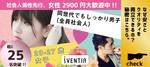 【大阪府梅田の恋活パーティー】株式会社iVENTIA主催 2018年7月21日