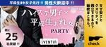 【大阪府梅田の恋活パーティー】株式会社iVENTIA主催 2018年7月22日