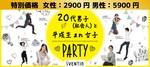 【大阪府梅田の恋活パーティー】株式会社iVENTIA主催 2018年7月29日
