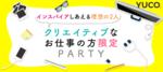 【恵比寿の婚活パーティー・お見合いパーティー】Diverse(ユーコ)主催 2018年5月27日