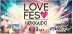【北海道すすきのの恋活パーティー】LiMnect主催 2018年6月23日