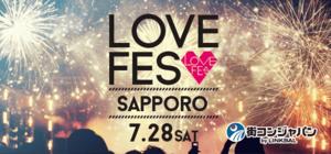 【北海道すすきのの恋活パーティー】LiMnect主催 2018年7月28日