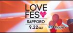 【北海道すすきのの恋活パーティー】LiMnect主催 2018年9月22日