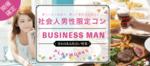 【福山の恋活パーティー】名古屋東海街コン主催 2018年5月25日