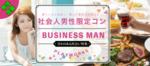 【長野の恋活パーティー】名古屋東海街コン主催 2018年5月25日