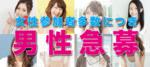 【新潟の恋活パーティー】名古屋東海街コン主催 2018年5月25日