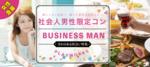 【岡山駅周辺の恋活パーティー】名古屋東海街コン主催 2018年5月25日
