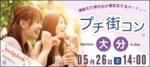 【大分の恋活パーティー】パーティーズブック主催 2018年5月26日