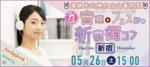 【新宿の体験コン・アクティビティー】パーティーズブック主催 2018年5月26日