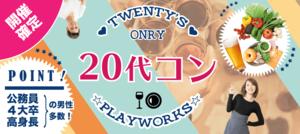 【つくばの恋活パーティー】名古屋東海街コン主催 2018年5月26日