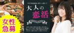 【富山の恋活パーティー】名古屋東海街コン主催 2018年5月26日