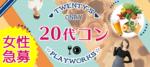 【つくばの恋活パーティー】名古屋東海街コン主催 2018年5月27日