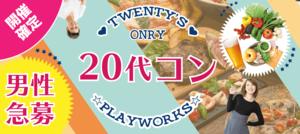 【金沢の恋活パーティー】名古屋東海街コン主催 2018年5月27日