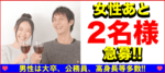 【横浜駅周辺の恋活パーティー】街コンkey主催 2018年5月26日