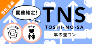 【名駅の恋活パーティー】イベティ運営事務局主催 2018年5月27日