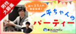【岡山駅周辺の恋活パーティー】街コンジャパン主催 2018年5月27日