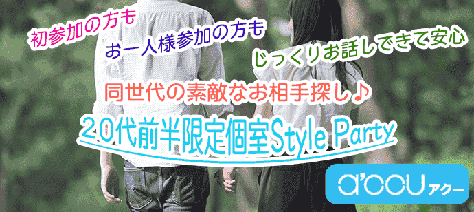 6/2 20代前半限定Private Style~より近い年齢で大賑わい~