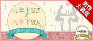 【岡山駅周辺の恋活パーティー】街コンジャパン主催 2018年5月25日