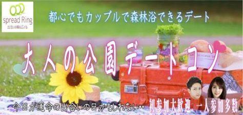 5/23(水)☆お洒落な穴場スポットで大人の一息♪☆南池袋公園デートコン☆
