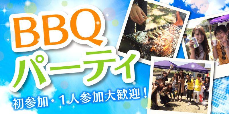 5月27日(日)大規模!BBQパーティー☆大阪~雨でも安心☆BBQだからみんなで自然と仲良くなれる♪~