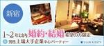 【新宿の婚活パーティー・お見合いパーティー】クラブキスティ―主催 2018年5月4日