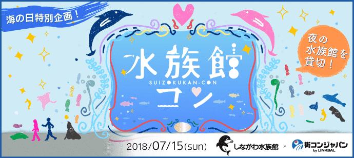 【東京都品川の趣味コン】街コンジャパン主催 2018年7月15日