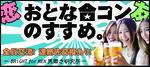【東京都新宿の婚活パーティー・お見合いパーティー】株式会社GiveGrow主催 2018年6月23日